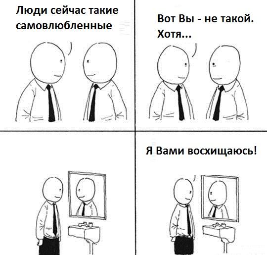 нарциссизм
